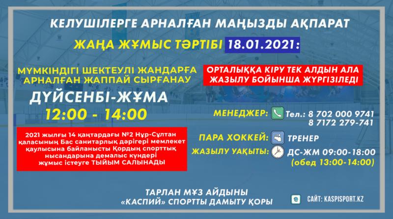 Новый график работы ЛК Тарлан с 18.01.2021